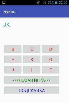 Тренировка памяти. screenshot 4
