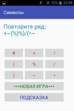 Тренировка памяти. screenshot 5