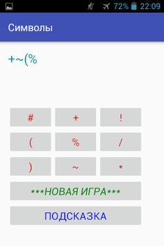 Тренировка памяти. screenshot 6