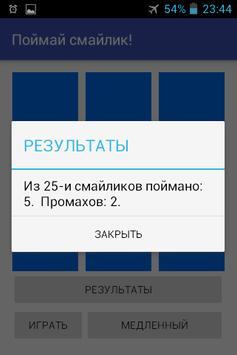 Поймай смайлик! screenshot 4
