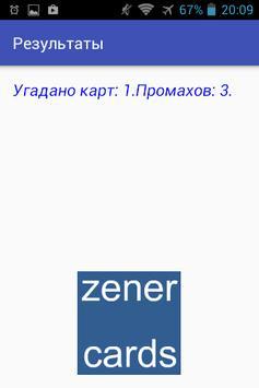 Карты Зенера screenshot 5