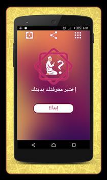 super quiz islamic arabic screenshot 1