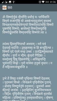 Vishunu Suktam apk screenshot