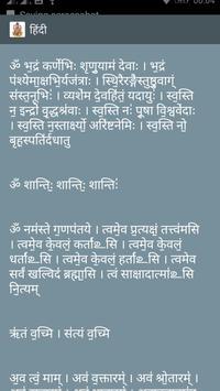 Ganpati AtharvaShirsha(HD Audio) screenshot 4