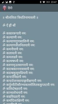Sri Lalitha Trishati Namavali apk screenshot