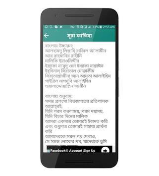 Sura o Fojilot । সূরা ও ফজিলত apk screenshot