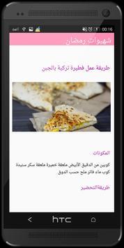 مطبخ ام وليد شهيوات رمضان 2017 apk screenshot