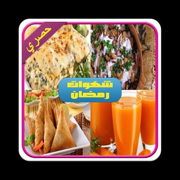 مطبخ ام وليد شهيوات رمضان 2017 poster