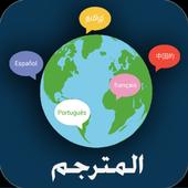 Instant Translator 2017 icon