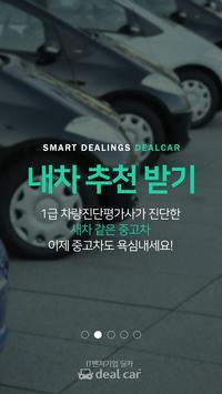 딜카: 중고차거래의 기준,내차팔기,내차사기,직거래... apk screenshot