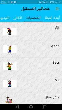 عصافير المستقبل screenshot 2