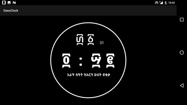 GeezClock የአማርኛ ሰዓት apk screenshot
