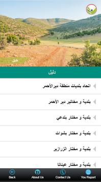 DeirElAhmar.com apk screenshot