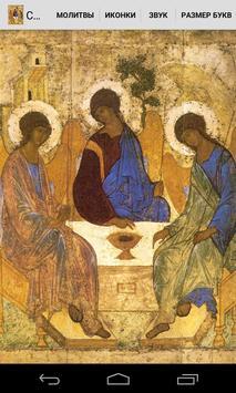 Святая Троица poster
