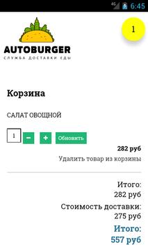 АвтоБургер screenshot 1