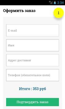 АвтоБургер screenshot 3