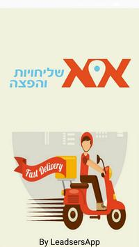 Delivery App poster