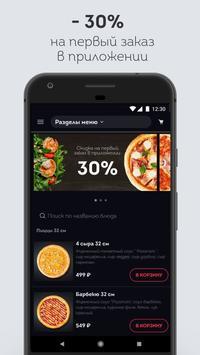 Pizzarioni screenshot 1