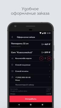 Pizzarioni screenshot 4