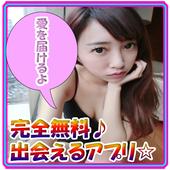 出会いを宅配『デリバリーラブ』無料出会い系アプリ♪ icon