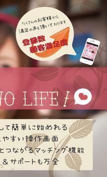 出会いを宅配『デリバリーラブ』無料出会い系アプリ♪ apk screenshot