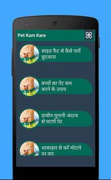 Pet Kam Karne Ke Upay screenshot 1