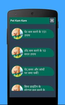 Pet Kam Karne Ke Upay screenshot 2