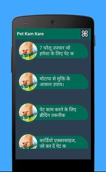 Pet Kam Karne Ke Upay screenshot 3