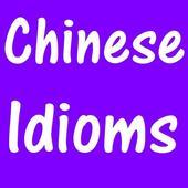 Basic Chinese Idioms icon