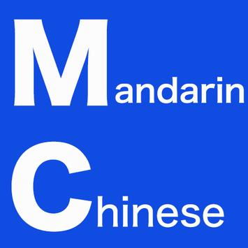 Basic Chinese Idioms screenshot 2