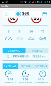 ISeeMy apk screenshot
