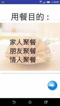 真情食意 screenshot 1