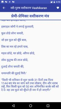 स्त्री-पुरुष वशीकरण Vashikaran screenshot 3