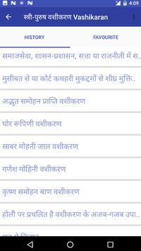 स्त्री-पुरुष वशीकरण Vashikaran screenshot 1