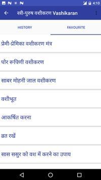 स्त्री-पुरुष वशीकरण Vashikaran screenshot 2