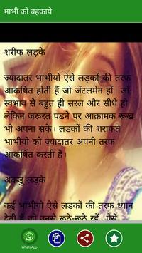 Bhabhi Ko Bahkaye Or Pataye apk screenshot