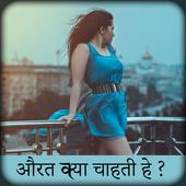 औरत क्या चाहती है? icon
