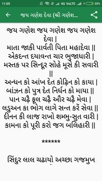Gujarati Arati screenshot 4