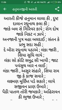 Gujarati Arati screenshot 5