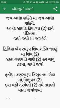 Gujarati Arati screenshot 6