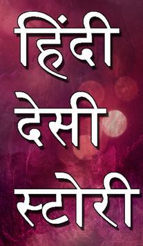 Hindi Sexy Story poster