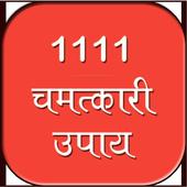 Chamatkari Upay icon