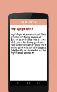 Hast Rekha screenshot 4