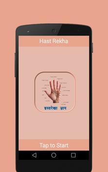 Hast Rekha poster