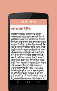 Hast Rekha screenshot 2