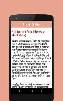Hast Rekha screenshot 3