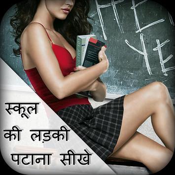स्कूल की लड़की पटाना सीखे poster