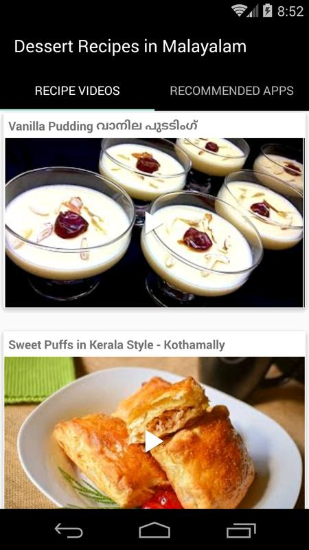 Dessert recipes in malayalam for android apk download dessert recipes in malayalam poster forumfinder Choice Image