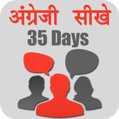 English Bolna Sikhe:35 Days icon