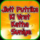 Jivit Putrika Ki Vrat Katha Suniye icon